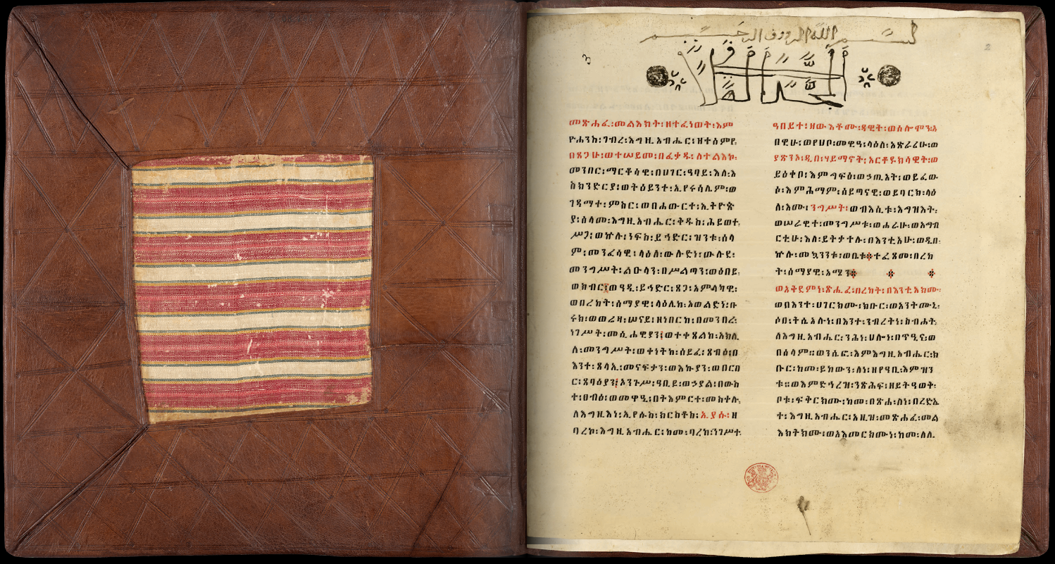 Ethiopian Sacred Book, Inside Cover And Colophon