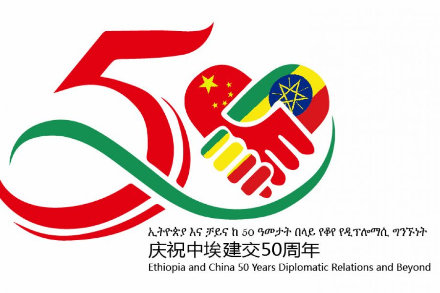 Long-standing Sino-Ethiopia friendship reaches new level